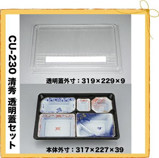 【シーピー化成】 CU-230 清秀セット(N) (400枚/ケース)