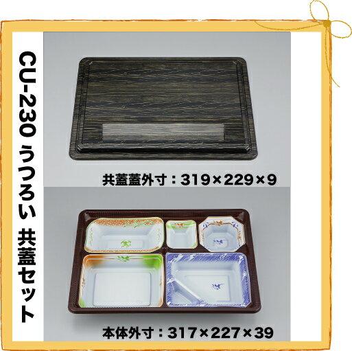 【シーピー化成】 CU-230 うつろい共蓋セット(N) (400枚/ケース)