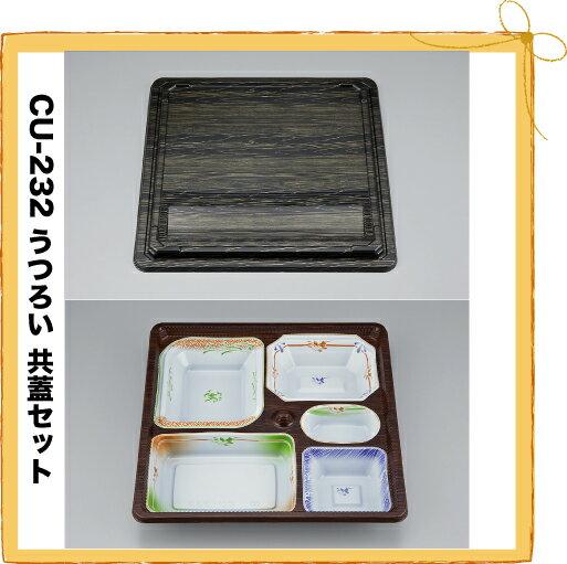 【シーピー化成】 CU-232 うつろい共蓋セット(N) (280枚/ケース)