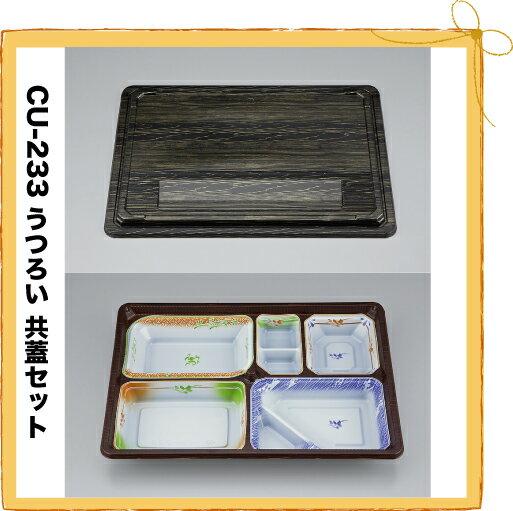 【シーピー化成】 CU-233 うつろい共蓋セット(N) (240枚/ケース)