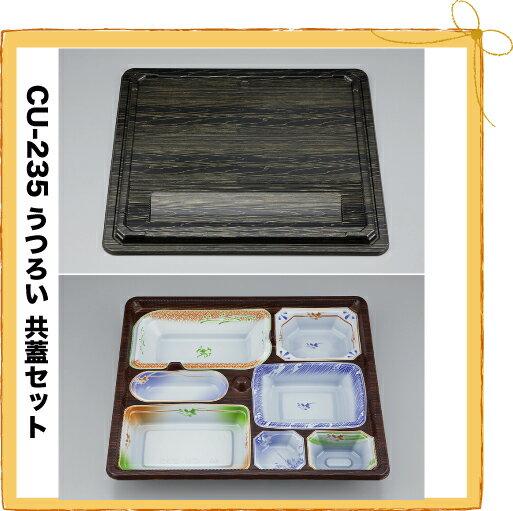 【シーピー化成】 CU-235 うつろい共蓋セット(N) (200枚/ケース)