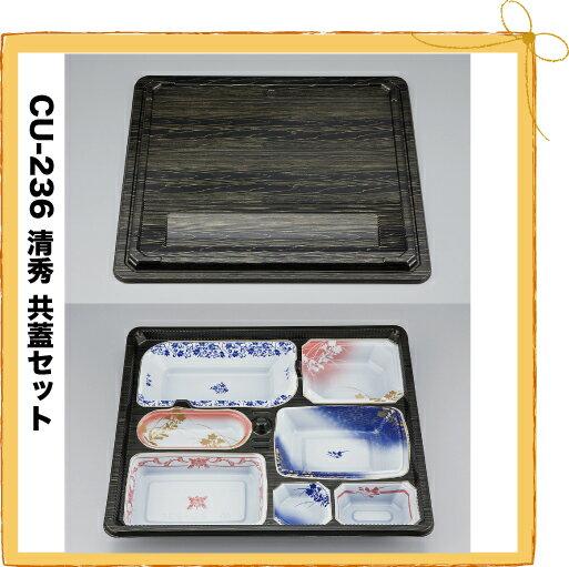 【シーピー化成】 CU-236 清秀共蓋セット(N) (200枚/ケース)