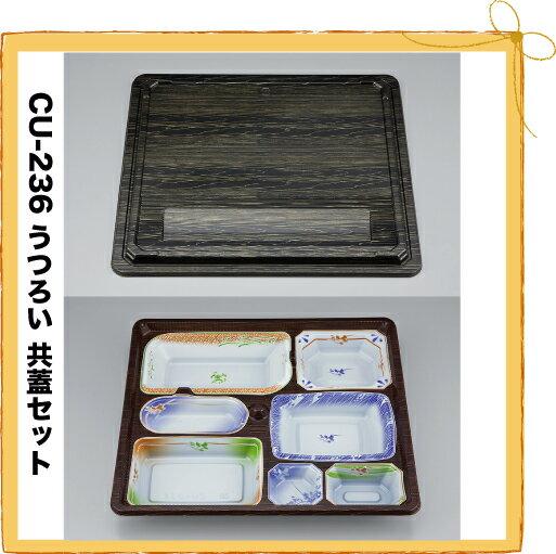 【シーピー化成】 CU-236 うつろい共蓋セット(N) (200枚/ケース)