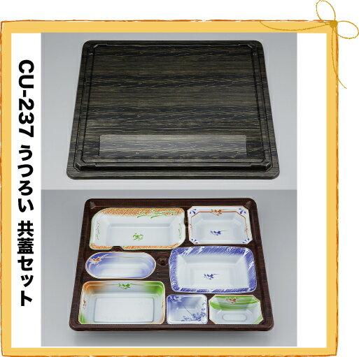 【シーピー化成】 CU-237 うつろい共蓋セット(N) (180枚/ケース)
