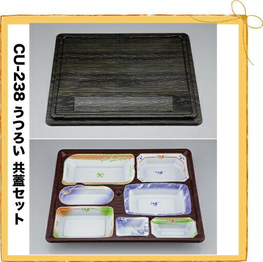 【シーピー化成】 CU-238 うつろい共蓋セット(N) (160枚/ケース)