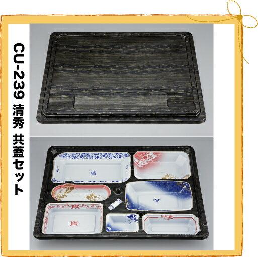 【シーピー化成】 CU-239 清秀共蓋セット(N) (120枚/ケース)