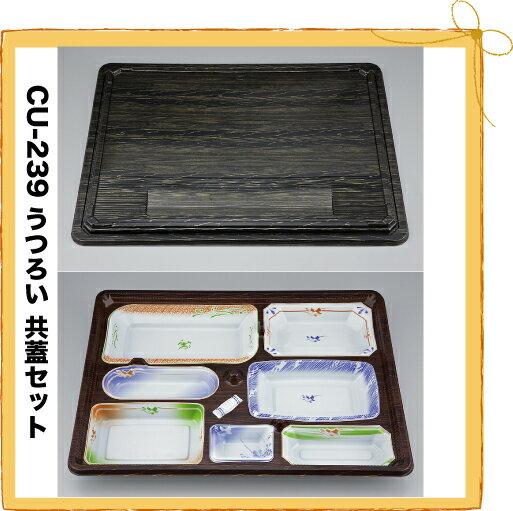 【シーピー化成】 CU-239 うつろい共蓋セット(N) (120枚/ケース)