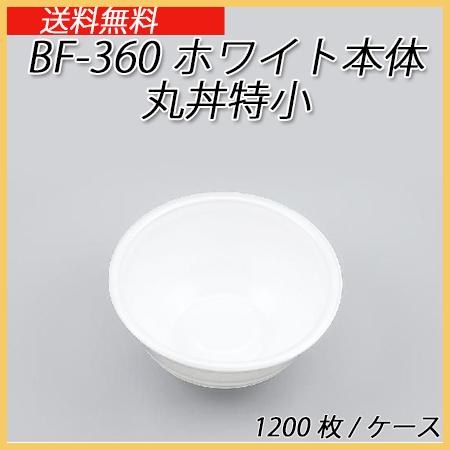 【シーピー化成】BF-360 ホワイト本体 丸丼特小 (1200枚/ケース)