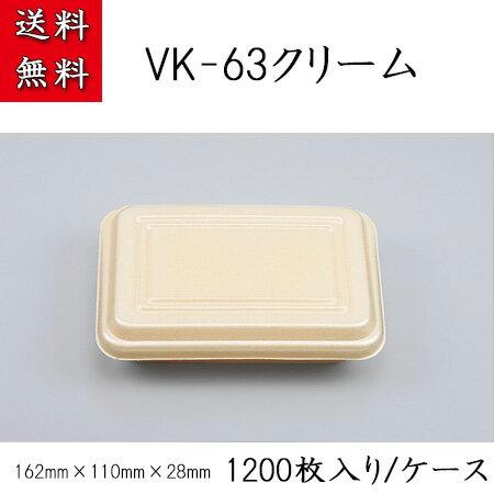 【メーカー直送】【シーピー化成】発泡容器 VK-63 クリーム 折蓋角丸小 (1200枚/ケース)