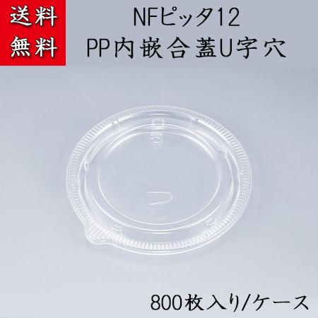 使い捨て容器の蓋 NFピッタ12 PP内嵌合蓋U字穴 (800枚/ケース)