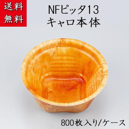 NFピッタ13 キャロ(S)本体 (800枚/ケース)
