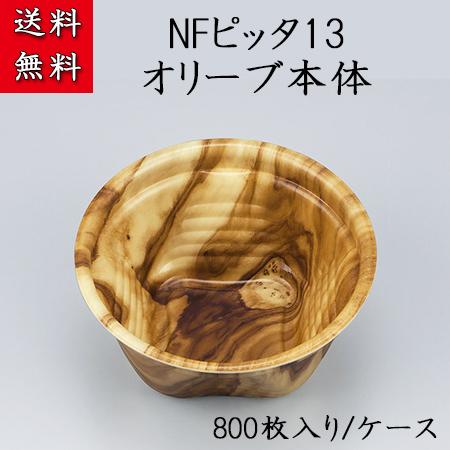 NFピッタ13 オリーブ(S)本体 (800枚/ケース)