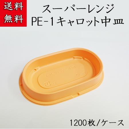 スーパーレンジ PE-1中皿 キャロット (1200枚/ケース)