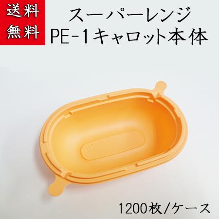 スーパーレンジ PE-1本体 キャロット (1200枚/ケース)