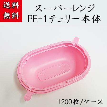 スーパーレンジ PE-1本体 チェリー (1200枚/ケース)