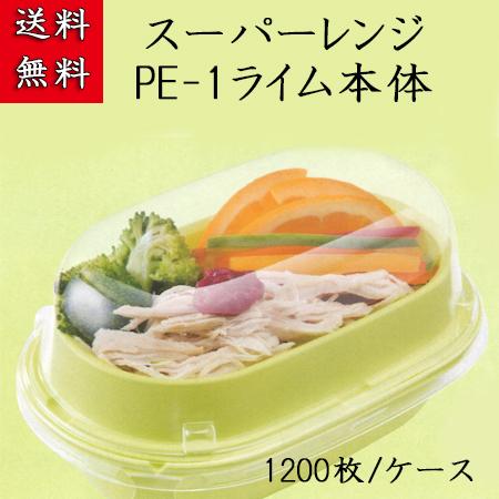 スーパーレンジ PE-1本体 ライム (1200枚/ケース)業務用 ミニ弁当 使い捨て 小さいランチ