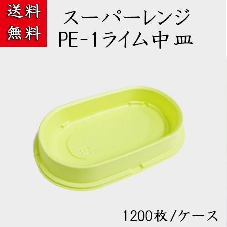 スーパーレンジ PE-1中皿 ライム (1200枚/ケース)業務用 ミニ弁当 使い捨て 小さいランチ