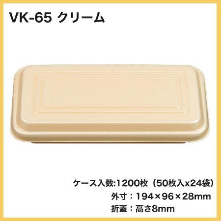【メーカー直送】【シーピー化成】発泡容器 VK-65 クリーム 折蓋角丸 (1200枚/ケース)