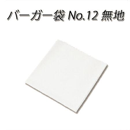 バーガー袋 No.12 無地(6000枚入り/ケース)
