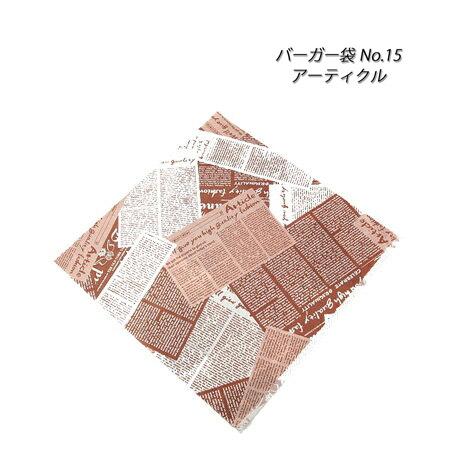 バーガー袋 No.15 バーガー袋 アーティクル(4000枚入り/ケース), ガーデン太郎:60554489 --- sunward.msk.ru