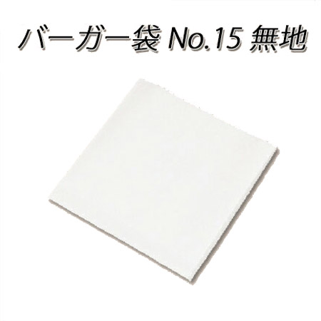 バーガー袋 No.15 無地(4000枚入り No.15 バーガー袋/ケース), 杜森プラザ:3330849f --- sunward.msk.ru