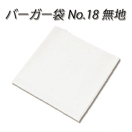 バーガー袋 No.18 無地(3000枚入り/ケース)耐油 ハンバーガー ホットドッグ メロンパン 軽食 テイクアウト