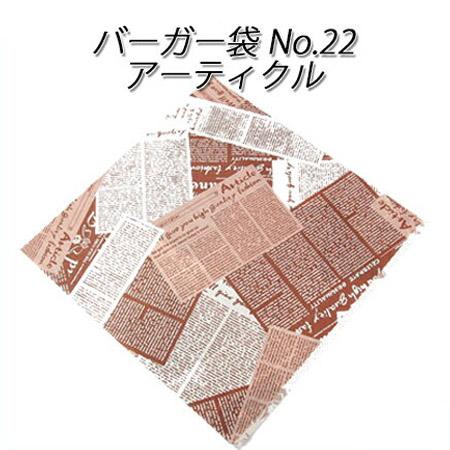 バーガー袋 No.22 アーティクル(2000枚入り/ケース)
