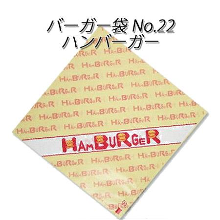 バーガー袋 No.22 ハンバーガー(2000枚入り)
