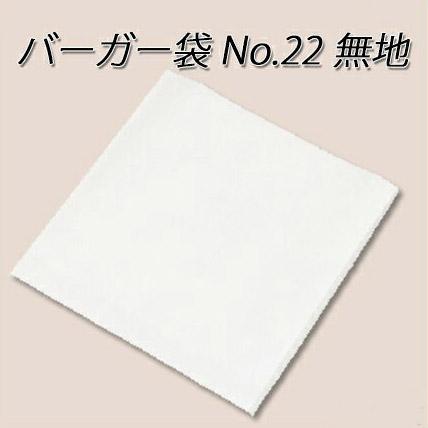 バーガー袋 No.22 無地(2000枚入り/ケース)