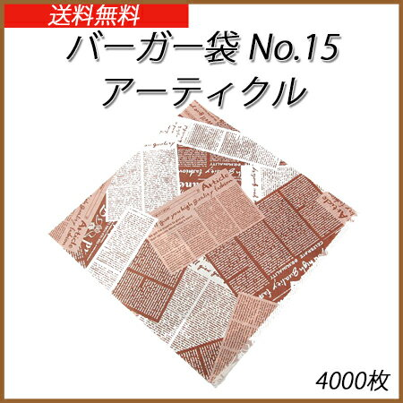 バーガー袋 No.15 アーティクル(4000枚入り/ケース)