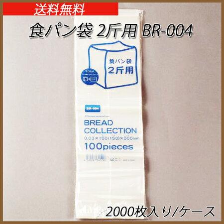 食パン袋 2斤用 BR-004 (2000枚/ケース)
