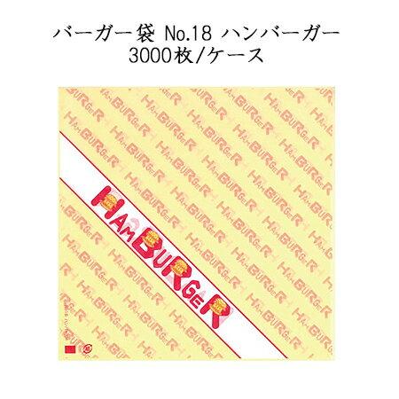 バーガー袋 No.18 ハンバーガー(3000枚入り/ケース)