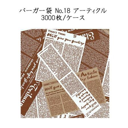 バーガー袋 No.18 アーティクル(3000枚入り/ケース)