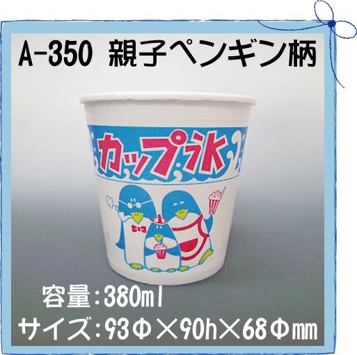 氷カップ (中) A-350 親子ペンギン柄 (1000個/ケース)
