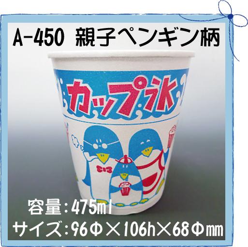氷カップ(大) A-450 親子ペンギン柄 (1000個/ケース)