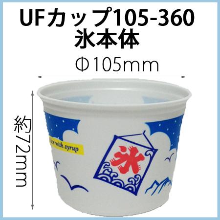【シーピー化成】 UFカップ105-360 氷本体 (2000枚/ケース)