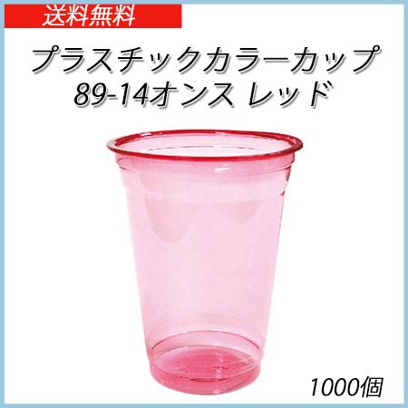 プラスチックカラーカップ 89-14オンス レッド(1000個/ケース)