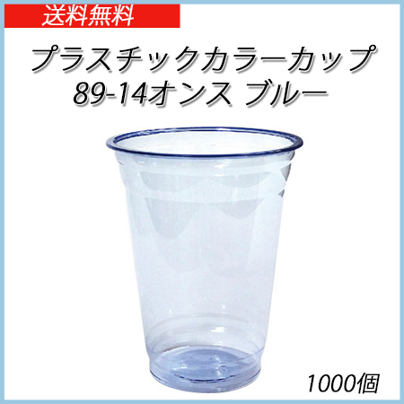 プラスチックカラーカップ 89-14オンス ブルー(1000個/ケース)