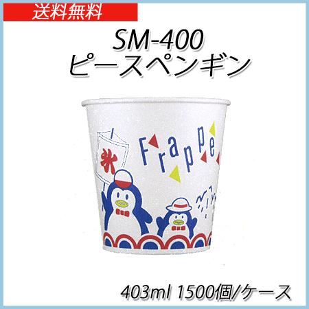 SM-400 ピースペンギン かき氷カップ 403ml (1500個/ケース)