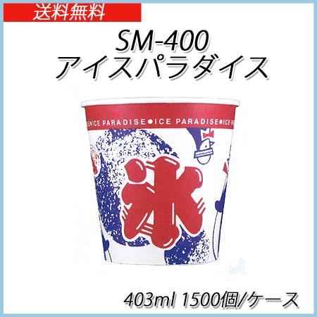 SM-400 アイスパラダイス かき氷カップ 403ml (1500個/ケース)