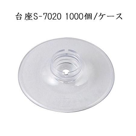 台座(S-7020) (1000個/ケース)