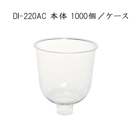 DI-220AC 225ml 本体 (1000個/ケース)【※台座別売り】プラスチック カップ パーティー 使い捨て イベント 業務用 本体と台座は別売り 旭化成パックス