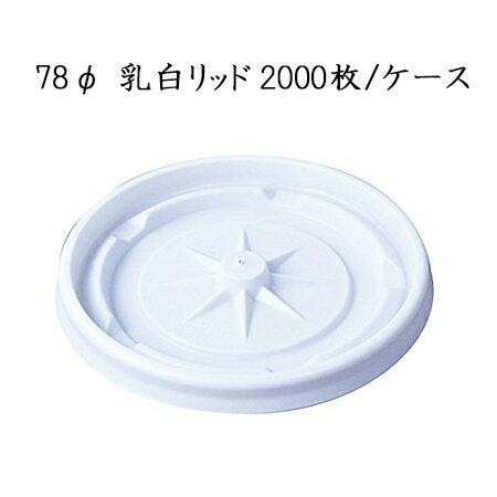 日本デキシー 78φ乳白リッド (2000枚/ケース) 業務用 使い捨て 断熱カップ7.5用 フタ 送料無料