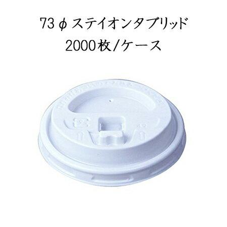 日本デキシー 73φステイオンタブリッド シロ (2000枚/ケース) 蓋 ふた フタ 6.5用 GLDH73KT