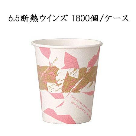 使い捨て紙コップ 6.5断熱 ウインズ 197ml (1800個/ケース)使い捨て 紙コップ 耐熱 ホット用 業務用 お茶 コーヒー 送料無料 GDNCM6Wi