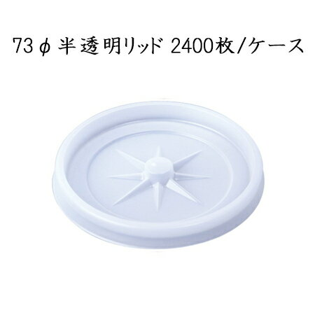 日本デキシー 73φ 半透明リッド (2400枚/ケース) ふた フタ 蓋 使い捨て 業務用 GLDH06HD 断熱カップ6.5用 口径73φ