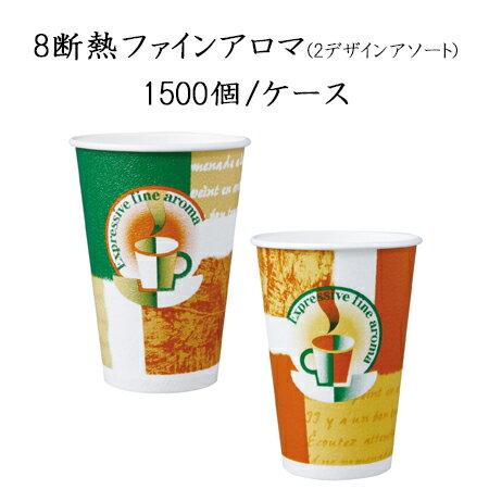 日本デキシー 8断熱ファインアロマ 240ml (1500個/ケース) 使い捨て 紙コップ ホット用 GDCV08FA ペーパーカップ コーヒー 紅茶 お茶 ホット用 送料無料