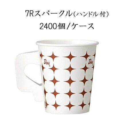 【日本デキシー】 紙コップ 7Rスパークル ハンドル付き 210ml (2400個/ケース)【使い捨て 紙コップ 紙カップ ペーパーカップ ドリンクカップ 飲み物 送料無料