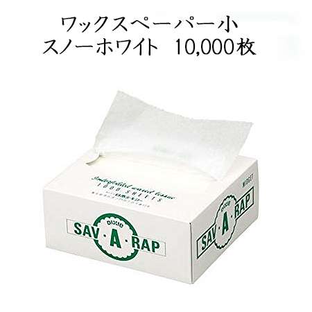 【日本デキシー】ワックスペーパー (小) スノーホワイト (10000枚)