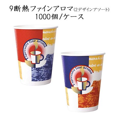 使い捨て紙コップ 9断熱ファインアロマ 273ml (1000個/ケース)GDNC09AR 断熱カップ 業務用 使い捨て ペーパーカップ コーヒー 紅茶 お茶 紙コップ ホット用 送料無料 77φ